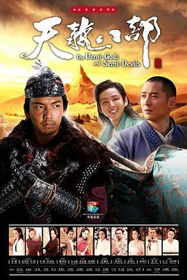 新天龙八部2013