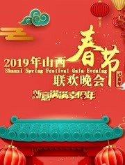 2019山西卫视春节联欢晚会