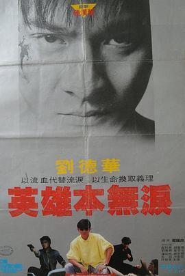 毁灭号地车[粤语]