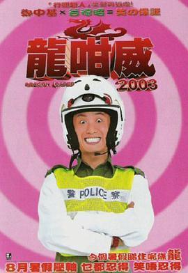龍咁威2003[粤语]