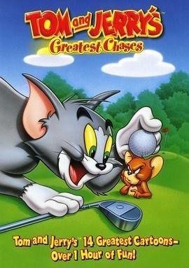 猫和老鼠第一季