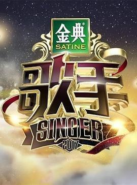 我是歌手第五季