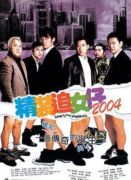 精装追女仔2004[粤语]