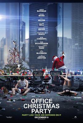 办公室圣诞派对