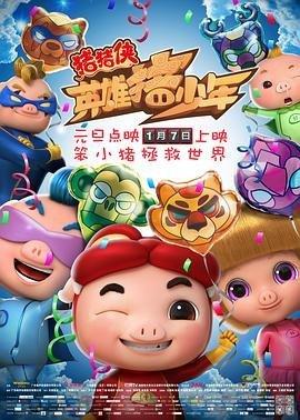 猪猪侠之竞球小英雄第二季