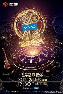 2018年江苏卫视跨年演唱会
