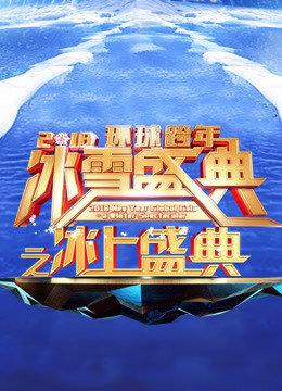 北京卫视2018跨年演唱会
