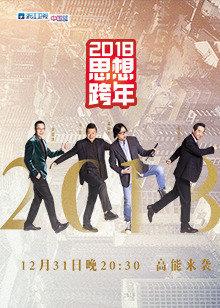 浙江卫视2018思想跨年