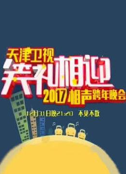 天津卫视笑礼相迎2017相声跨年晚会
