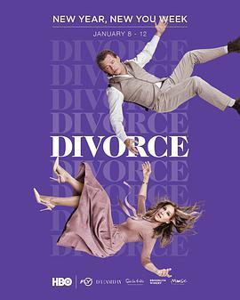 离婚第二季