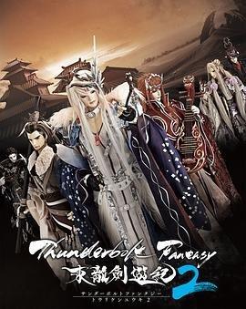 霹雳奇幻东离剑游纪第二季