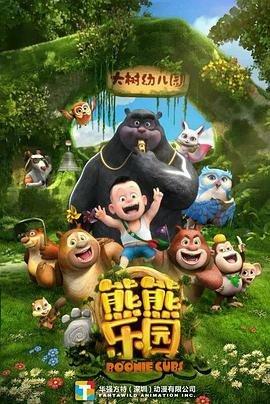 熊熊乐园第二季
