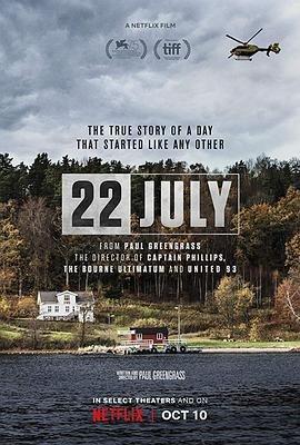 挪威722爆炸枪击案