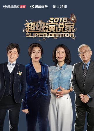 超级演说家2018