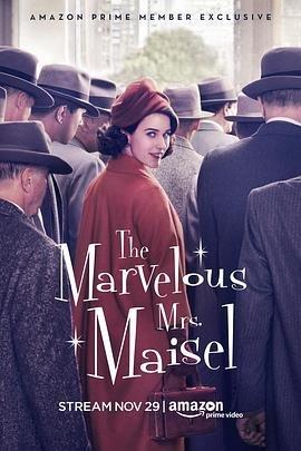 了不起的麦瑟尔女士第一季