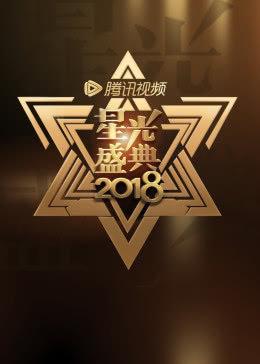 2018腾讯视频星光盛典