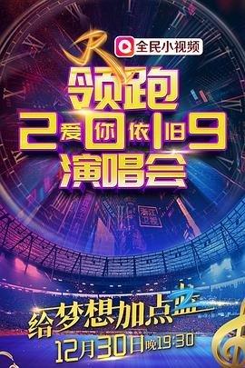 2019浙江领跑跨年演唱会