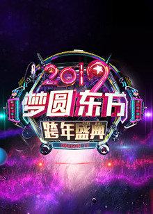东方卫视梦圆东方2019跨年盛典