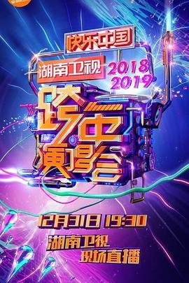 2019湖南卫视跨年演唱会