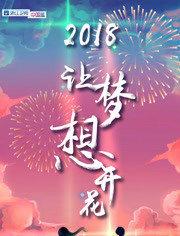 中国梦想秀第10季