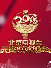 2018北京卫视元宵晚会
