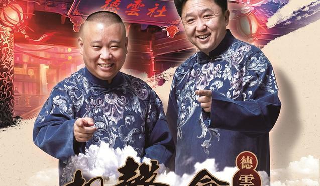 德云社2017全球巡演温哥华站整场