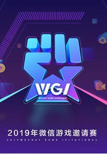 2019微信游戏邀请赛