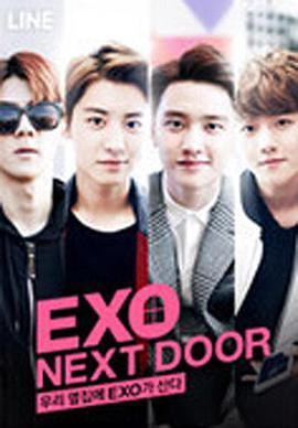 我的邻居是EXO