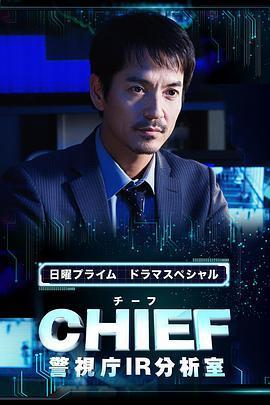 CHIEF~警视厅IR分析室~