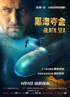 黑航潜航:追击20亿