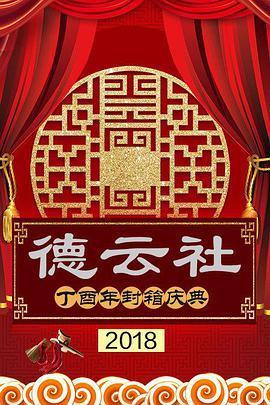 德云社丁酉年封箱庆典2018
