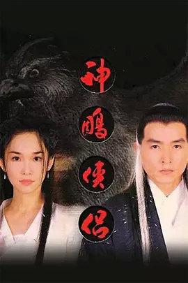 神雕侠侣98年新加坡版