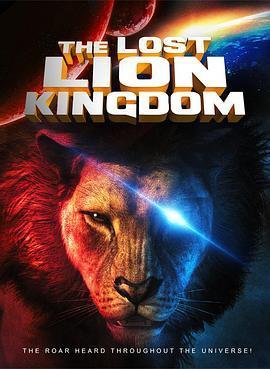 狮子王:失落国度