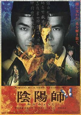 阴阳师2001