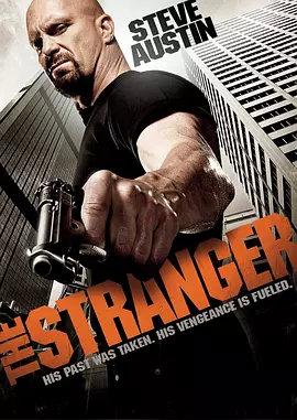 陌生人2010
