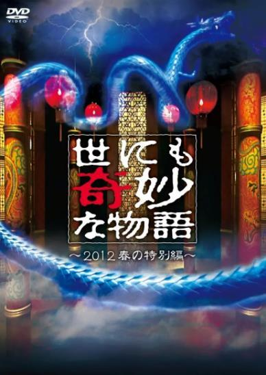 世界奇妙物语2012年春之特別篇