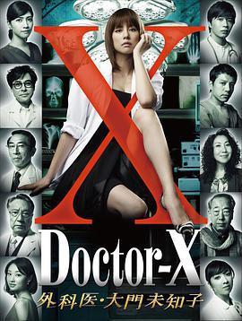 X医生:外科医生大门未知子第1季