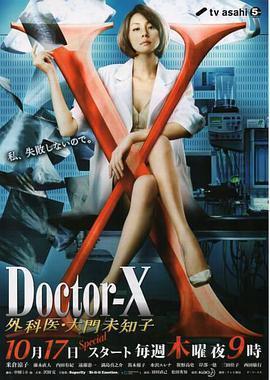 X医生:外科医生大门未知子第2季