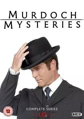 默多克之谜第十一季