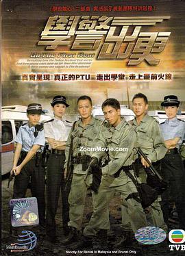学警出更粤语
