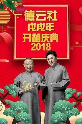 德云社郭德纲游轮专场完整版2018