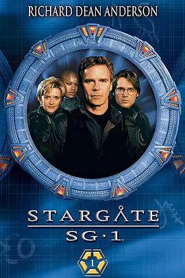 星际之门SG-1第一季
