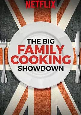 全家上阵拼料理第二季