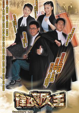 律政新人王1粤语