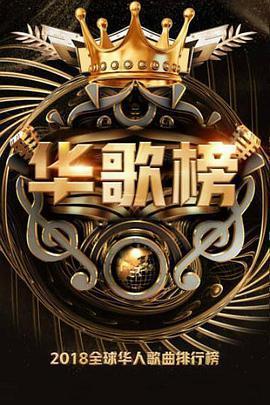 2018华人歌曲音乐盛典