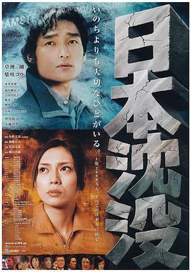 日本沉没2006
