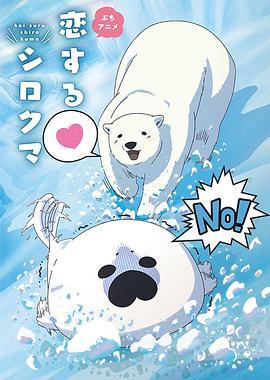 恋爱北极熊