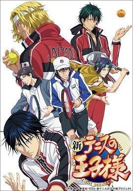 新网球王子OVA第二季