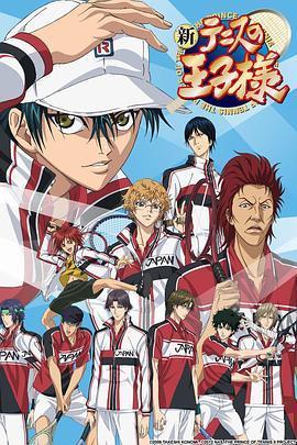 网球王子OVA版第一季