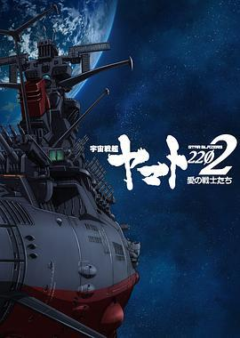宇宙战舰大和号2202 爱的战士们第一章